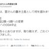 菅総理の置き土産? 日本のために頑張ってほしいことは? 2021年7月11日
