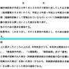 【救急活動公開請求訴訟】大阪地裁で勝訴!