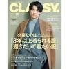 CLASSY.(クラッシィ) 2021年12月号 #松村北斗 #SixTONES が入荷予約受付開始!!