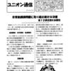 ユニオン通信10月号