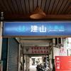 台北格安ホテルはリノベーションでおしゃれ