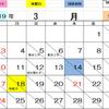 3月のカレンダーです