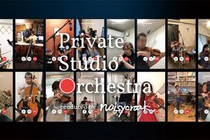 オンラインでのオーケストラ録音を可能にする『Private Studio Orchestra』【前編】〜坂本英城氏(ノイジークローク代表)が語るPSOの存在意義と可能性