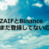 【手数料節約】仮想通貨の取引所はZAIFとBinanceの組み合わせが最良