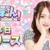 【本日リリース】AKB48公式ゲームアプリ「AKB48のどっぼーん!ひとりじめ!」