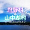🌏#46 山梨県忍野村&山中湖村 〜山中湖で富士山の恩恵を~