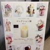 【本店6階サロン】 キャンドルデコーデ® コレクション展 開催中!