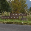屋久島トリッコロール第16回 山雀の留まれる店や大当たり