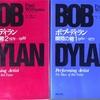 ボブ・ディランへ、文学の側からの評価を求む