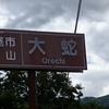 高天原伝説地 岡山県真庭市蒜山(ひるぜん)高原 5 巨大な生き物