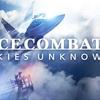 エースコンバット7】マルチで勝つための戦い方 立ち回り AC7 攻略 オンライン