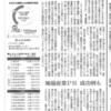 NPO法人ぷかぷかの活動への寄付が横浜市の赤字を解消するのに役に立つ