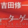 吉田修一著  『ウォーターゲーム』