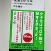 コロナが「日本社会の老化」を加速させた:読書録「未来のドリル」