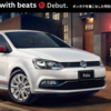 Volkswagen Polo with beats