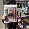 原田信助さん事件の控訴審。私も傍聴に行きます!