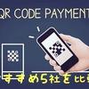 【スマホ決済アプリ】おすすめ5社と比較一覧(楽天ペイ/PayPay/LINE Pay/d払い/Origami Pay)