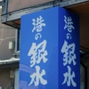 喫茶 洋食  港の銀水/秋田県秋田市