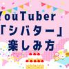 YouTuber「シバター」笑いと不快が紙一重!【おすすめYouTuberチャンネルの神回】【引きこもりの暇つぶし術】