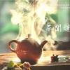 本来の自分とつながる、台湾茶藝【茶聞道】