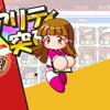 【攻略】名将甲子園「パワフル高校㊽ 限定チャレンジ続き」