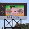 J1第4節 20180318 ベガルタ仙台戦 IAIスタジアム日本平 へなちょこ写真編