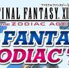 FF12のキャラや世界観が東京メトロ銀座線・丸ノ内線をジャック「FINAL FANTASY XII THE ZODIAC TRAIN」~7月15日まで