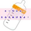 【混合育児】父親が哺乳瓶で子供にミルクをあげるということは、父親にとっては良いことづくし