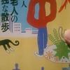 1/2「ボケるよりは安楽死がしたい - 新藤兼人」新潮文庫 ボケ老人の孤独な散歩 から