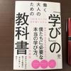 【1枚でわかる】『働く大人のための「学び」の教科書』中原 淳