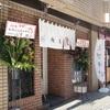 札幌市豊平区平岸 麺屋 慶