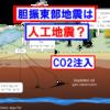 【TOCANA】北海道地震は人工地震だったのか?CO2圧入による「人為的地震」誘発の危険性