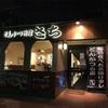 広島つけたれトンカツ発祥の老舗、とんかつ料理  さち