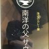 日間賀島の旅、最終章‼️