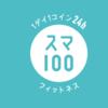 【1日100円~】24時間やってる格安ジムならスマートフィット100がオススメ!