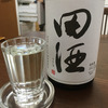 田酒が僕を日本酒の世界に引き込んでくれた。