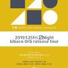 木箱『Orb』リリース関東ツアー
