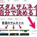 【YouTube】カスタムサムネイルの推奨アスペクト比はどのサイズ?