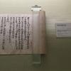 上野②ー東京国立博物館〈祈雨孔雀法日記〉