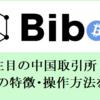 バイナンスに激似の取引所Bibox(ビボックス)の登録方法・特徴・メリットを解説