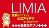 生活の超便利アイデアがいっぱいのLIMIA(リミア)を活用しよう!