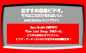 第379回【おすすめ音楽ビデオ!】今日コレMV!Sam Smith の新作MV「One Last Song」が、良かった!どうやら(おおよそ)ワンカットでの仕上がり。ビッグ・アーティストがこれをやるのはチャレンジング!…な、毎日22:30更新のブログです。