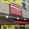 県内サ行(16)~らーめん新日本(閉店)~