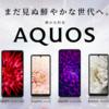 【2020年秋冬モデル】(SHARP)まだ見ぬ鮮やかな世代へ。AQUOS新商品発表!今回は4機種でるぞ!