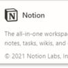 Notionとは「自分が集めた情報だけで構築された小さなウェブシステム」+その使い方