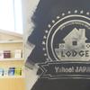 【永田町】Yahoo!のコワーキングスペース「LODGE」のヤバいポイント8選【ヤバい!】