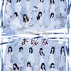 けやき坂46(現日向坂46)の初舞台「あゆみ」で渡邉美穂のダンスが話題に