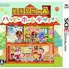 (2018/05/15 06:05:15) 粗利599円(18.2%) どうぶつの森 ハッピーホームデザイナー - 3DS(4902370529524)