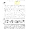 30論文答案(財務第4問)