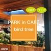 【吹田市津雲台】PARK in CAFE bird tree